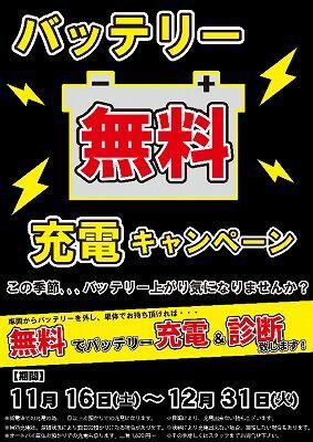 岡山 倉敷 福山 バイク車検 バイク任意保険 バッテリー18 (5)