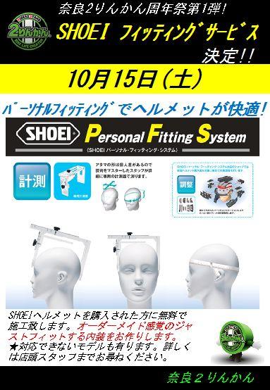 奈良 2りんかん SHOEI PFS パーソナルフィッティングシステム