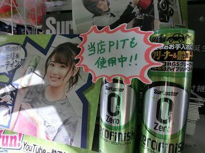 岡山 倉敷 福山 バイク車検 バイク任意保険 バッテリー59
