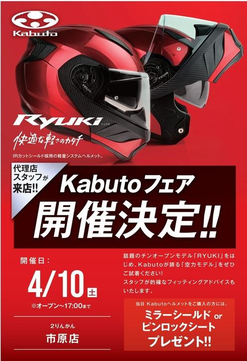 Kabutoイベント0410