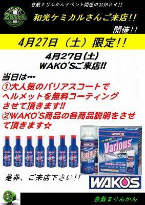岡山 倉敷 福山 バイク車検 バイク任意保険 バッテリー (7)