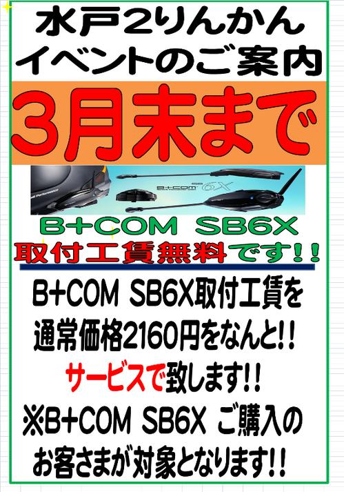 B+COM6x