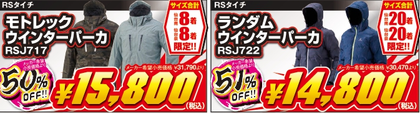 RSタイチ_1