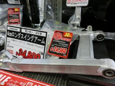 岡山 倉敷 福山 バイク車検 バイク任意保険 モンキー 1(4)