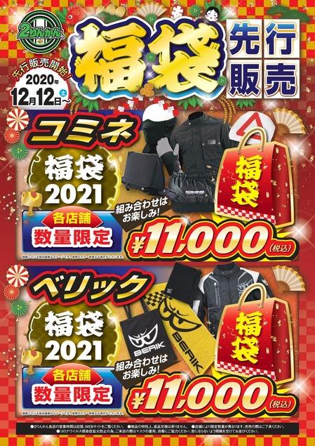 福袋画像20y1212_A3_page-0001