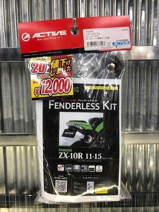 フェンダーレス ZX−10R