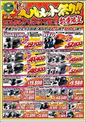 岡山 倉敷 福山 バイク車検 バイク任意保険 SHOEI5