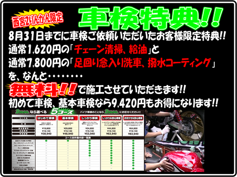 バイク用品 車検 洗車 修理  RX7 西宮 宝塚 伊丹 三田 尼崎 神戸