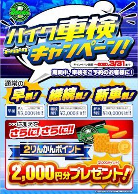 2020岡山 倉敷 福山 バイク車検 バイク任意保険
