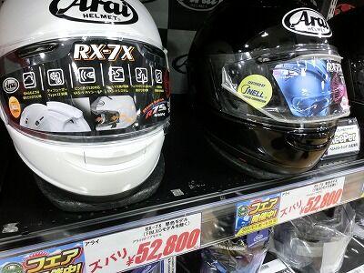 岡山 倉敷 福山 バイク車検 バイク任意保険 ヘルメット24 (1)