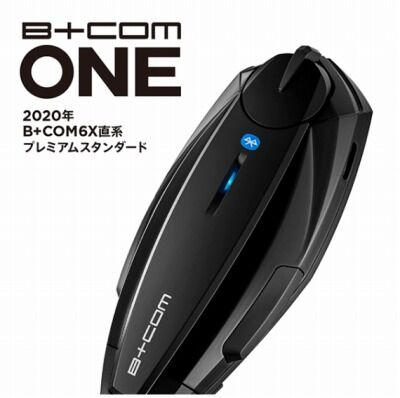岡山 倉敷 福山 バイク車検 バイク任意保険 B+COM0203 (1)