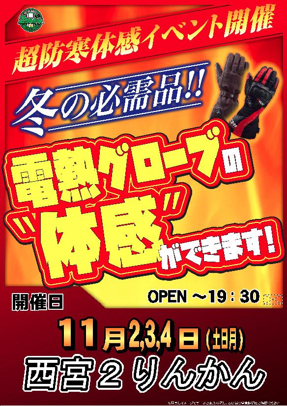 電熱イベント11月234日PNG