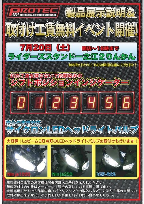 プロテック店頭イベント告知20190720一之江2りんかん_page-0001