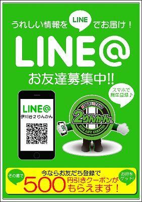 LINEポスター_433_L