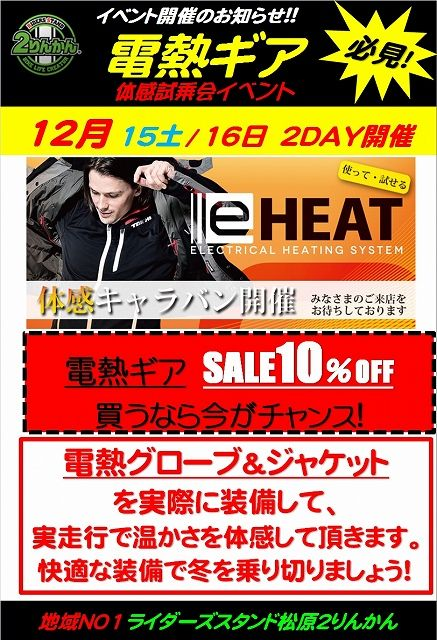 松原電熱イベント