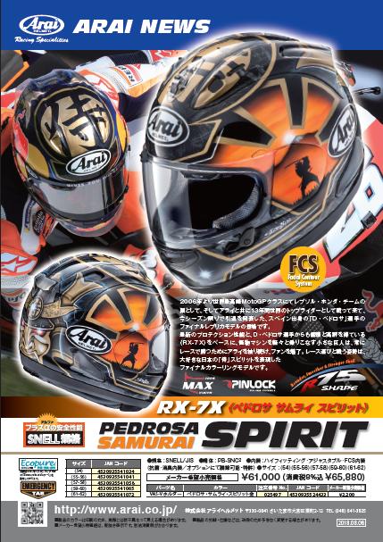 RX-7X ペドロサ侍SPIRIT