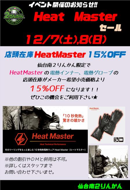 ヒートマスター127to8