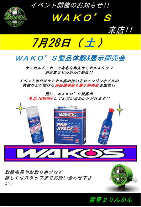 WAKO'Sイベント