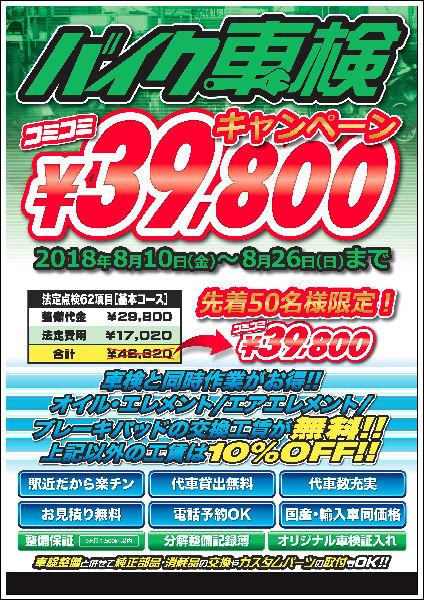 車検コミコミ39800CP_L
