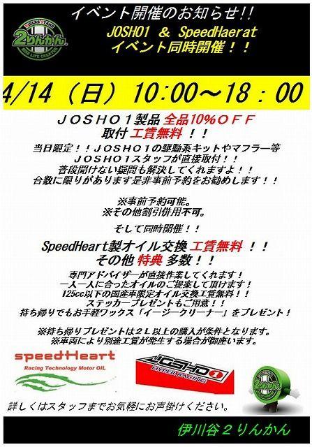 JOSHO1 スピードハート