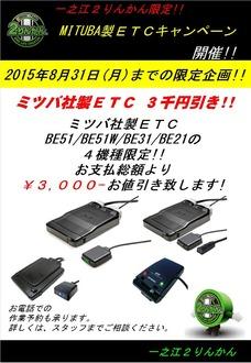 20150818〜ETC CB