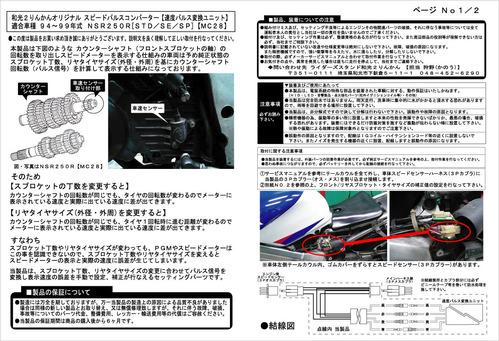 NSR250R スピパルコン説明書 NO1