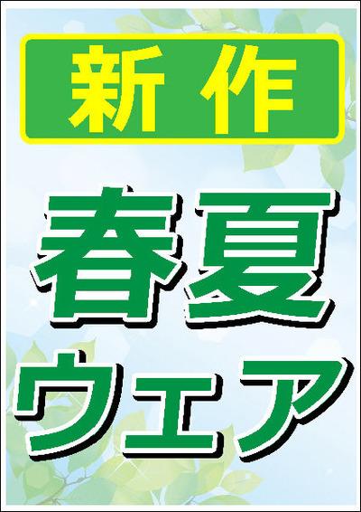 010_新作SSウェア-A3_L