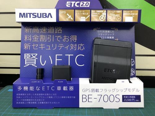 MSC-BE700S