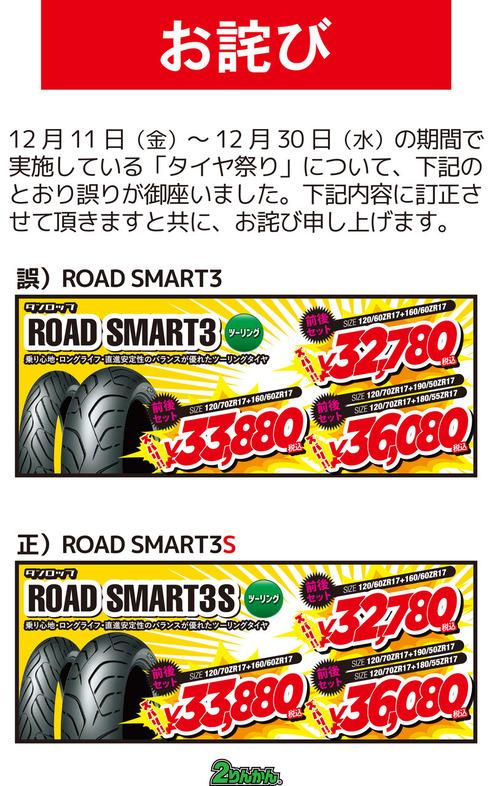 お詫び告知_ROAD-SMART3S