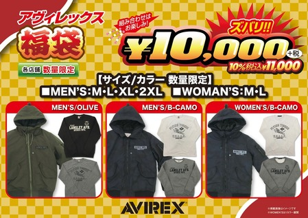 2020fukubukuro_AVIREX_page-0001
