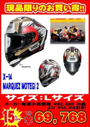 X-14マルケス モテギ2
