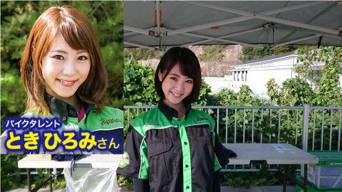 toki-hiromi2