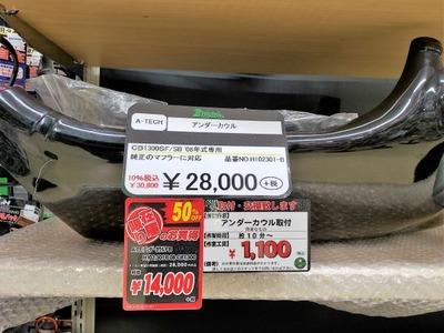 お買い得(^O^)/