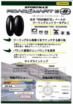 岡山 倉敷 福山 バイク車検 バイク任意保険 タイヤ11 (13)