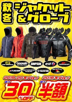 岡山 倉敷 福山 バイク車検 バイク任意保険 防寒ウェア(1)