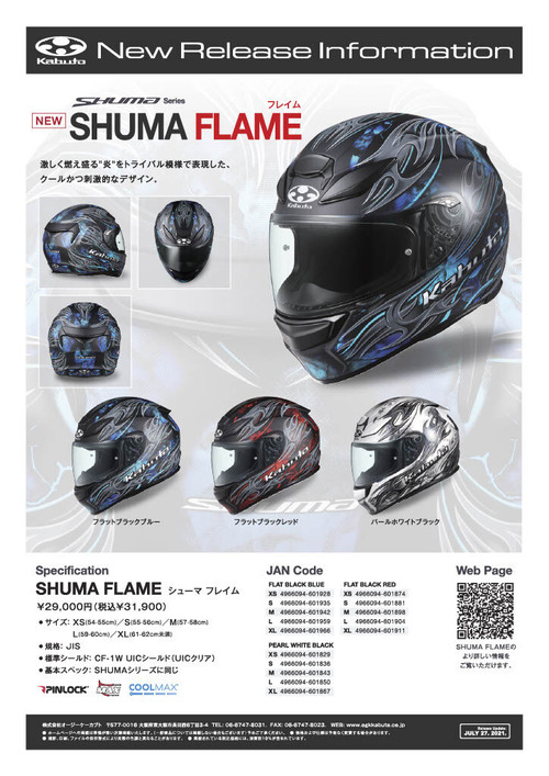 SHUMA-FLAME240