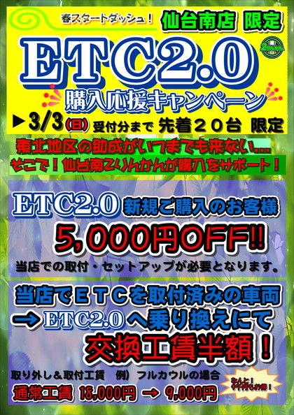 ETC購入応援