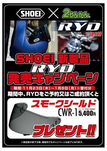 SHO_RYDキャンペーン_修-A3