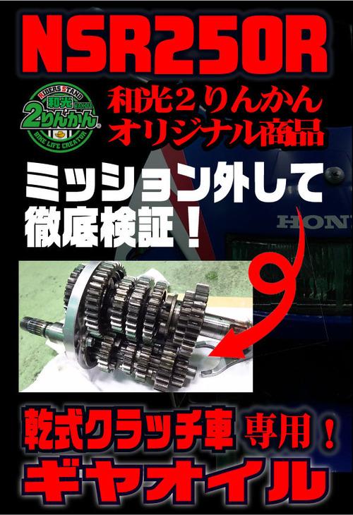 NSR専用和光2りんかん新商品5