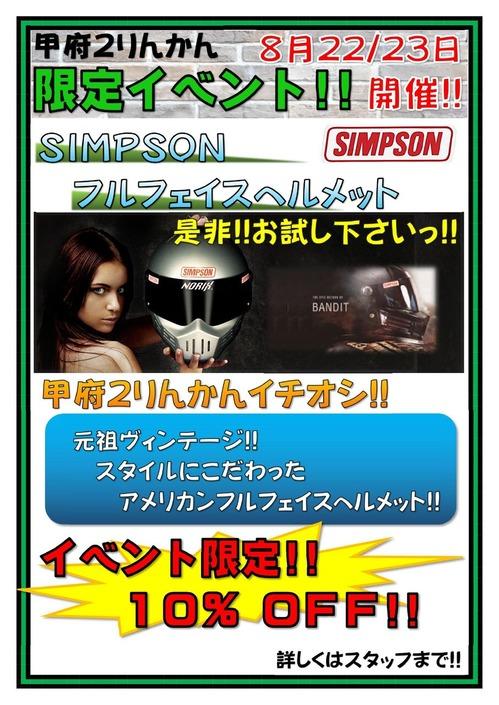 甲府イベントPOP082223_page-0001