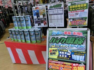 岡山 倉敷 福山 バイク車検 バイク任意保険0701 (1)