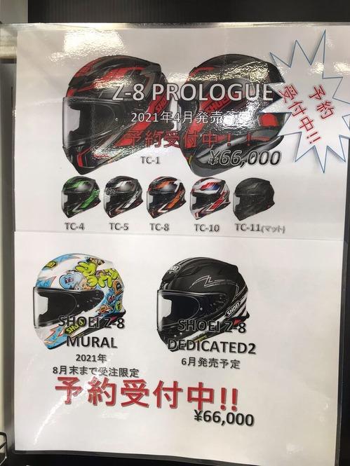 Z-8グラフィック予約