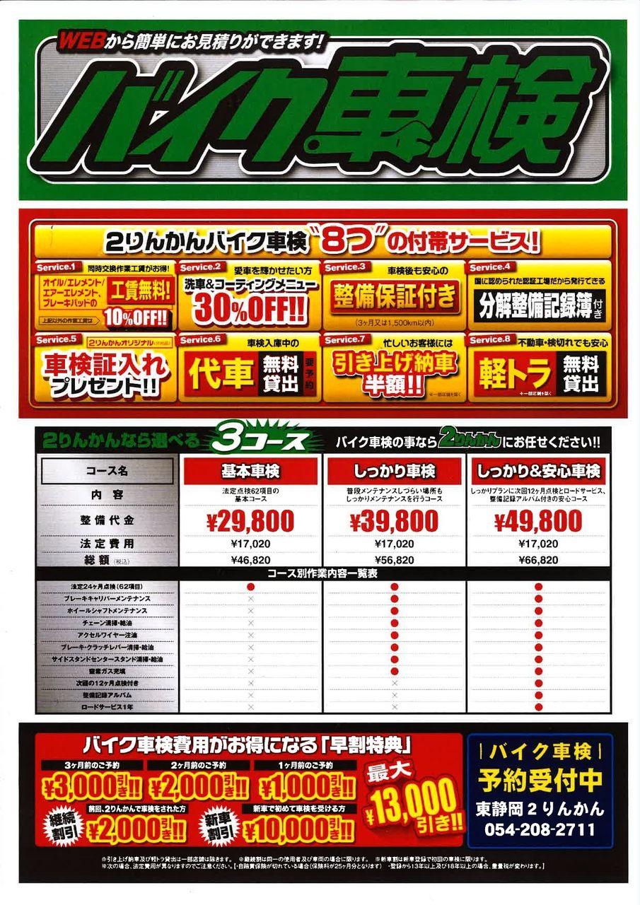 車検 東静岡_page-0001