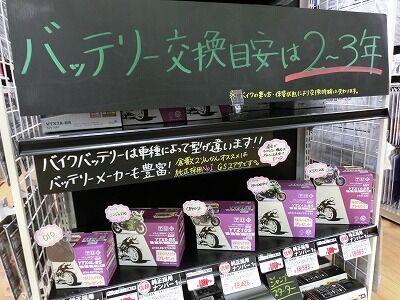岡山 倉敷 福山 バイク車検 バイク任意保険 バッテリー07 (4)