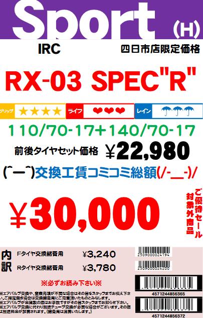 RX0311070171407017