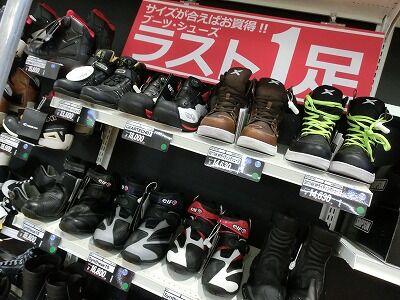 岡山 倉敷 福山 バイク車検 バイク任意保険 シューズ (2)