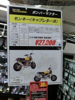岡山 倉敷 福山 バイク車検 バイク任意保険 バッテリー05 (2)
