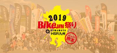 2019bikejinkumamoto