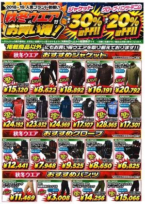 冬物セール
