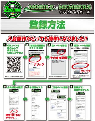 2りんかんモバイル会員登録方法